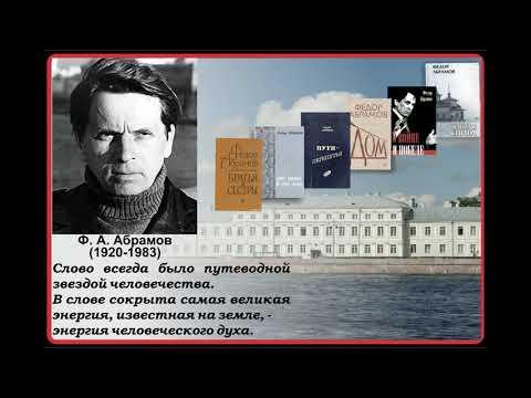 Фёдор Александрович Абрамов. Литература 7 класс