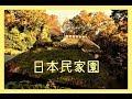 川崎市立 日本民家園 - YouTube