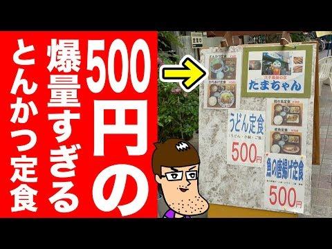 【奇跡の激安】500円の爆量とんかつ定食の多幸感がハンパない!!
