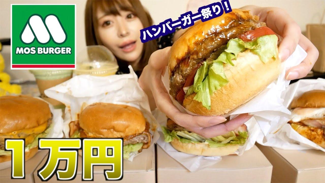 【大食い】ハンバーガー祭り!高級モスバーガーで1万円のメニューを1人でひたすら食べる【三年食太郎】
