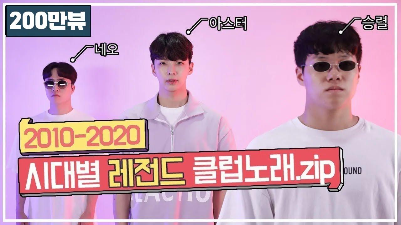 Download 2010-2020시대별 레전드 클럽노래모음.ZIP(아스터,네오,승렬) #128