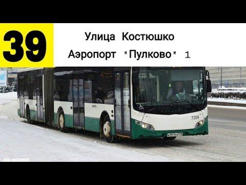"""Автобус 39 """"Ул. Костюшко.-аэропорт """"Пулково""""-1""""."""
