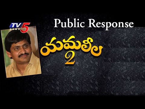 Yamaleela 2 | On Record Public Response : TV5 News