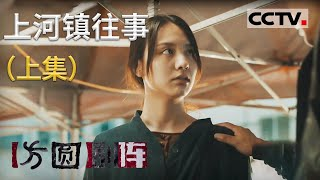 《方圆剧阵》上河镇往事(上集) 20210111 | CCTV社会与法 - YouTube