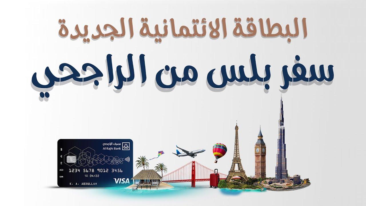 سفر بلس من الراجحي بطاقة فيزا جديدة Youtube