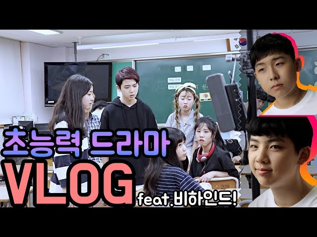 재능TV 초능력드라마 VLOG 촬영 비하인드! 김펰하