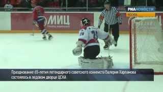 Матч и выставка в честь 65-летия хоккеиста Харламова