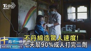 不丹締造驚人速度! 七天幫90%成人打完二劑 十點不一樣20210729