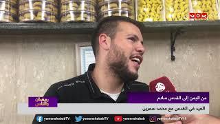 العيد في القدس | من اليمن إلى القدس سلام | محمد سمرين | رمضان والناس
