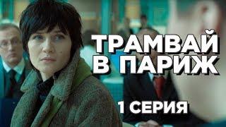 ТРАМВАЙ В ПАРИЖ   1 серия   Драма   HD