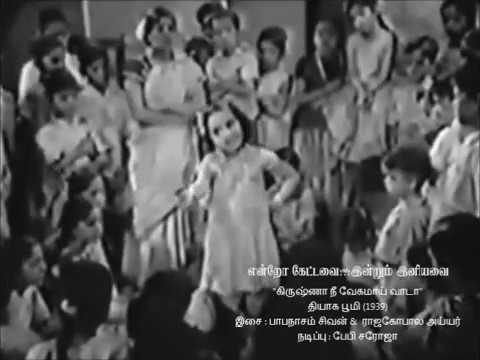 TAMIL OLD--Krishna nee vegamaai vaada(vMv)--THIYAGA BOOMI 1939