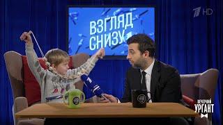 Вечерний Ургант. Взгляд снизу на предметы советского быта (09.11.2018)