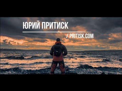 Юрий Притиск Http://pritisk.com