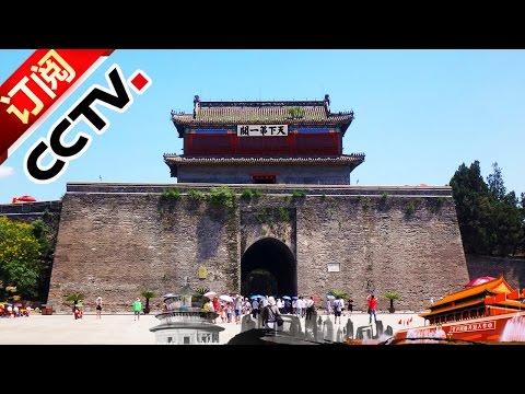 《地理中国》 20161106 山海雄关·水关天堑 | CCTV