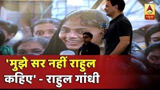 छात्रा से बोले राहुल गांधी- 'मुझे सर नहीं राहुल कहिए' । उसके बाद क्या हुआ ? देखिए ये निराला अंदाज