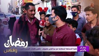 انا فدالك و يامنعاه و ليمنعك ... كلمات الترجي باللهجات اليمنية | رمضان والناس