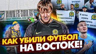 Как умирает футбол в регионах ПОЧЕМУ Восток России лишили своего дивизиона