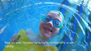 Плавание для детей | Мотивация для родителей