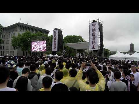 623反红色媒体游行时代力量党主席邱显智演说