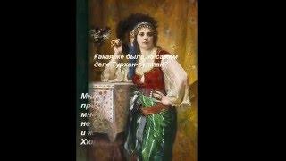 Турхан-султан или Надя. Мнение историков