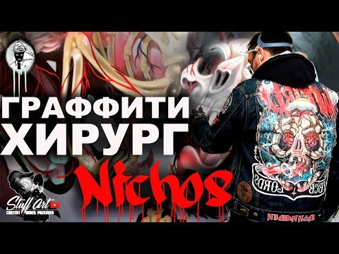 Граффити Хирург - NYCHOS / Граффити на русском STUFFART