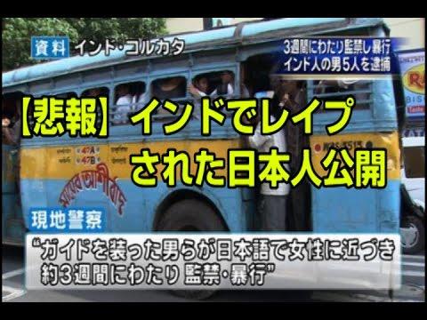 【閲覧注意】 インドでレイプされた日本人公開!!日本人がインドで集団暴行レイプされる理由