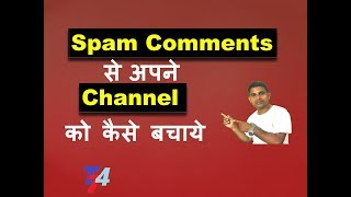 Protect Your Channel From Spam comments step by step | how to protect channel from bad comments