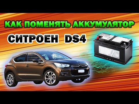 Замена аккумулятора Ситроен DS4: Просто, если знать как. (Снятие и установка АКБ Citroen DS4)