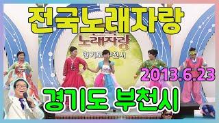 전국노래자랑 경기도 부천시 [전국송해자랑] KBS 2013.06.23 방송