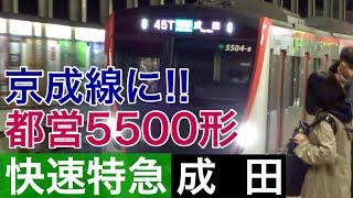 【快速特急】都営5500形!京成線青砥駅にて快速特急 成田行きを撮影