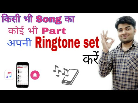 How To Set Any Song As Your Ringtone In Any Phone