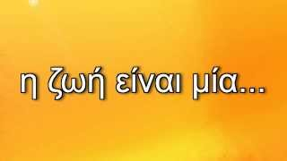Marc Anthony - Vivir mi vida (ελληνική μετάφραση)