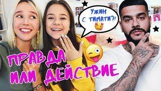 Правда или действие / Катя Адушкина