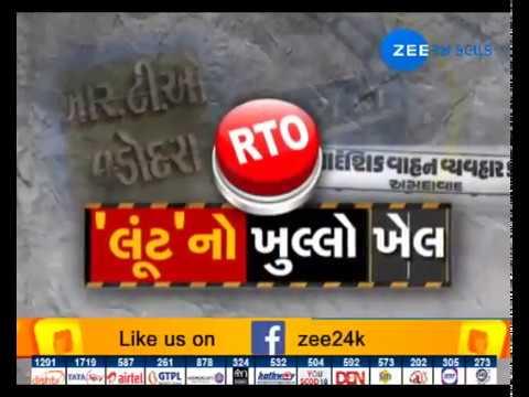 OPEN LOOT: RTO authorities at mercy of agents, Surat - Zee 24 Kalak