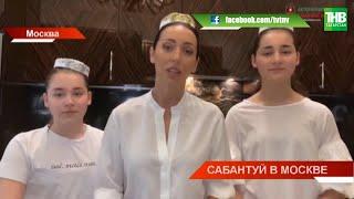 Московский Сабантуй-2020 собрал гостей со всего мира: певица Алсу готовила эчпочмаки   ТНВ