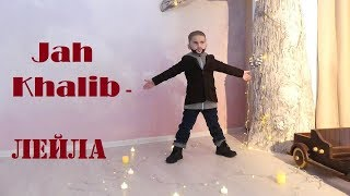 Jah Khalib - Лейла /// Пародия ///Cover version /// клип