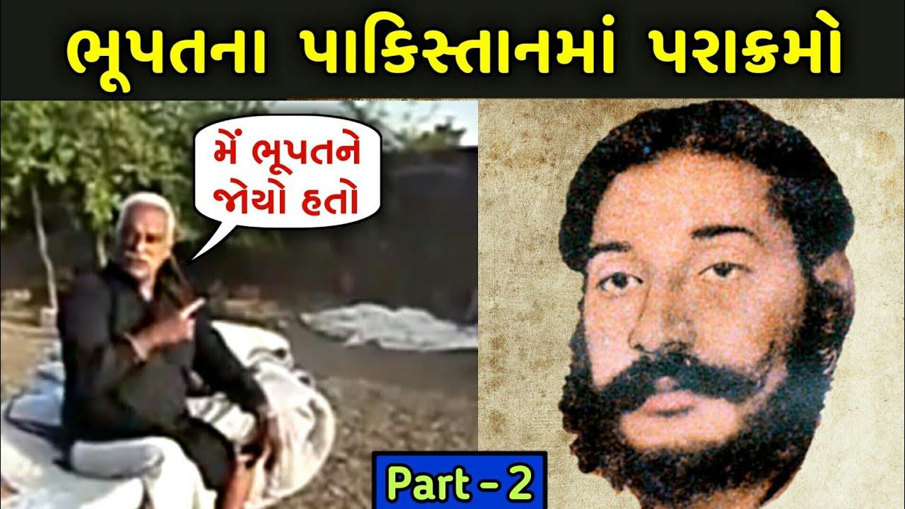 ભૂપતના પાકિસ્તાનમાં પરાક્રમો | Bhupat Baharvatiyo | Biography | Part - 2