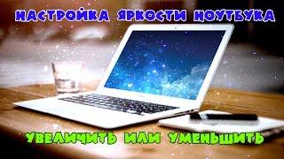 Как настроить яркость на ноутбуке WINDOWS 7 .Увеличить или уменьшить!!!