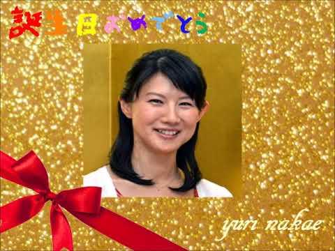 中江有里☆誕生日おめでとう