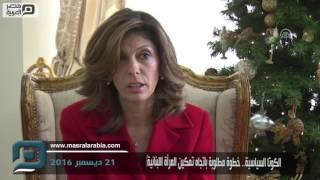 مصر العربية | الكوتا السياسية.. خطوة مطلوبة باتجاه تمكين المرأة اللبنانيةhh