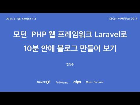 [XECon + PHPFest 2014] Session 3-3 : 모던 PHP 웹 프레임워크 Laravel 로 10분안에 블로그 만들어 보기