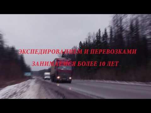 Грузоперевозки по Перми, России, СНГ