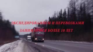 видео Грузоперевозки Пермь - Санкт-Петербург