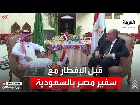 لقاء قبل الإفطار مع السفير المصري بالسعودية  - نشر قبل 4 ساعة