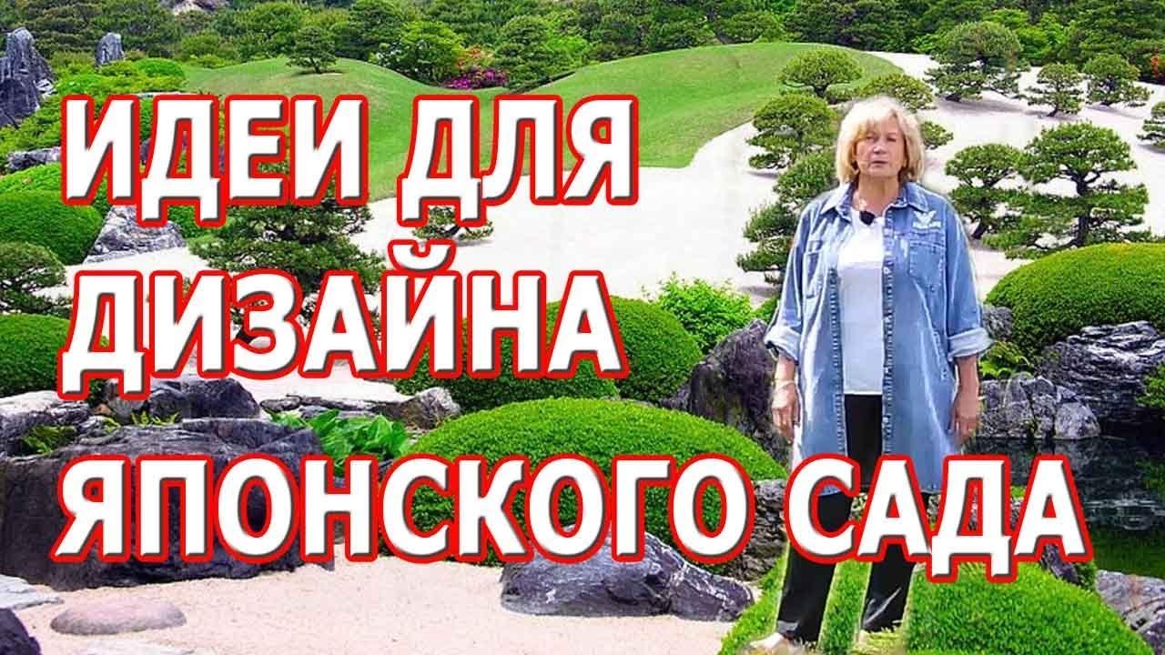 Японский сад у вас на участке. Где брать идеи. Ландшафтный дизайн. Живые примеры.