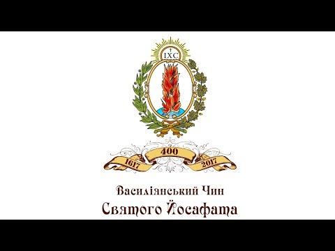 Отці василіяни: 400 років служіння Богові (промо-відео)