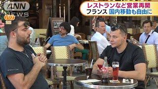 「パリでついに・・・」カフェにレストラン営業再開(20/06/03)