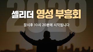 [ LIVE / 꿈의교회 ] 2020/10/13 셀리더…