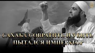Мухаммад Хоблос ~ Император пытался убить / История Сподвижника Абдуллаха ибн Хузафы