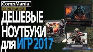 Парад дешевых ноутбуков для игр 2017